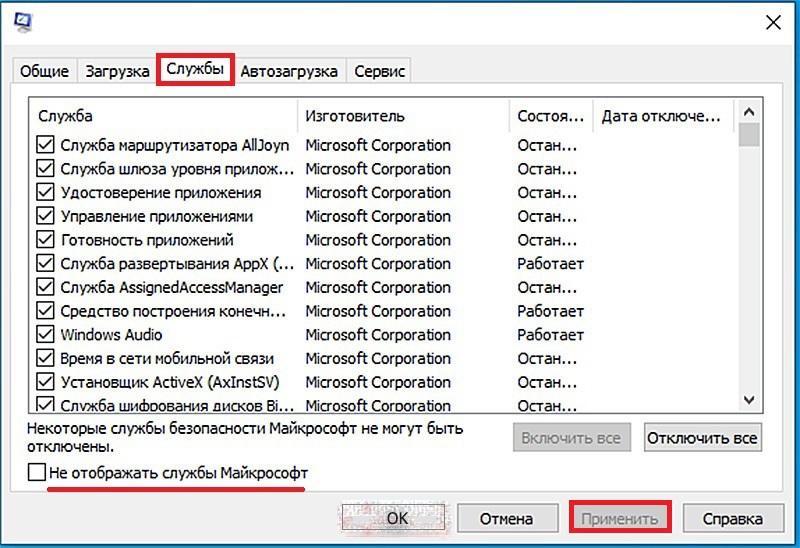 Отключение служб Windows