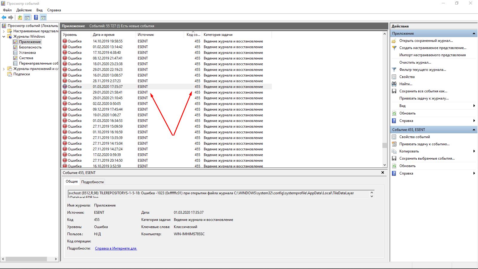 Как выглядит ошибка ESENT с кодом 455 в «Журнале событий» ОС Windows 10