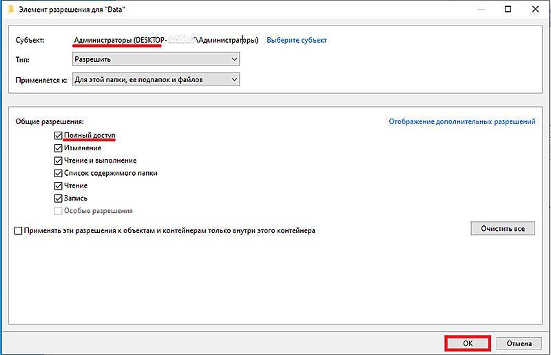 Разрешение полного доступа текущей учётной записи к папке Data