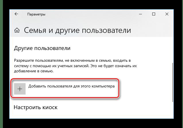 Добавить пользователя Семья Windows 10