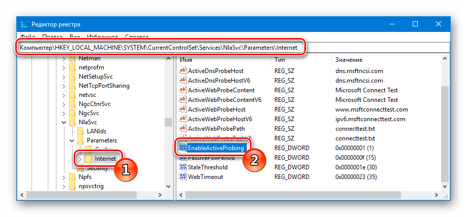 EnableActiveProbing реестр Windows 10