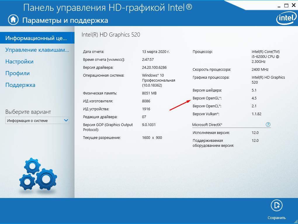 Как узнать версию OpenGL в настройках графической карты Intel