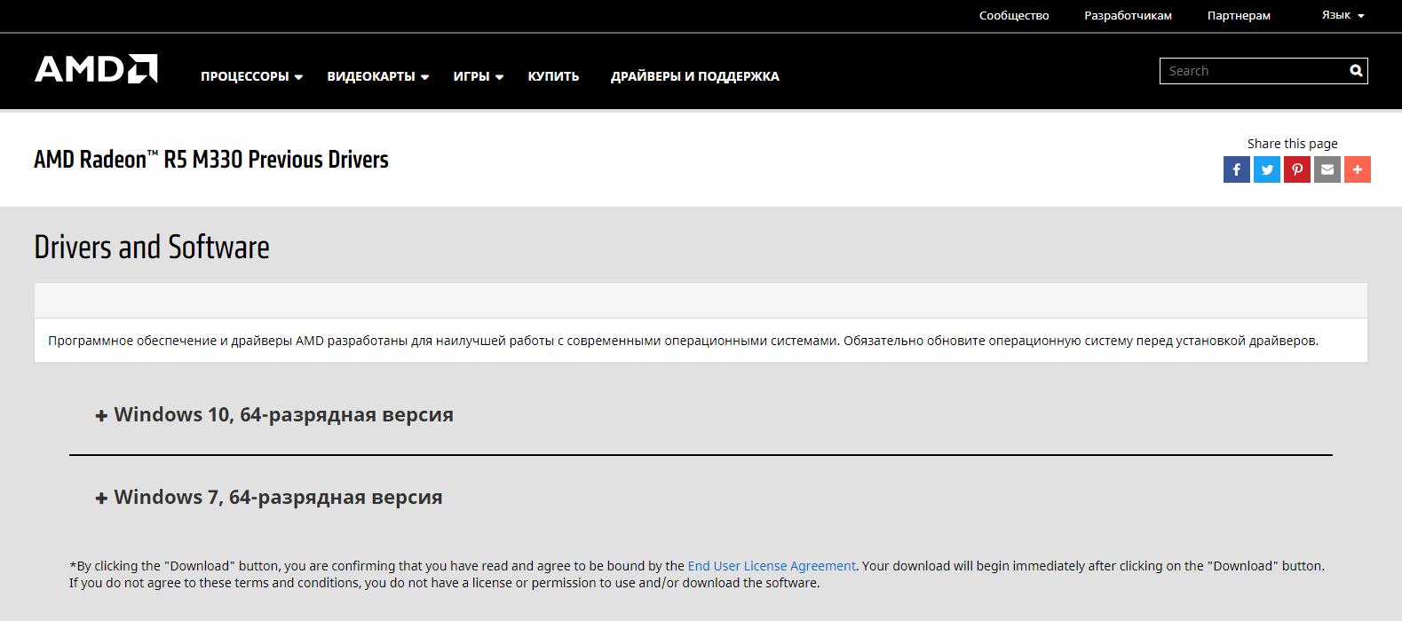 Скачивание и обновление OpenGL на сайте AMD