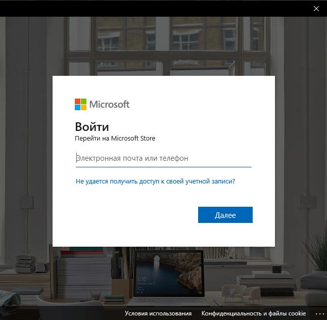 Исправление ошибки 0x87E10BD0 входом в аккаунт Microsoft