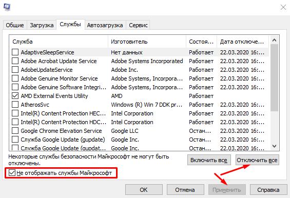 Отключение сторонних служб для устранения ошибки 0x87E10BD0