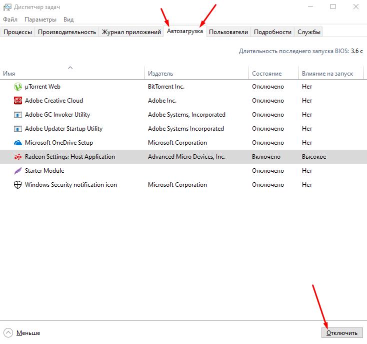 Устранение ошибки 0x87E10BD0 отключение программ в автозагрузке