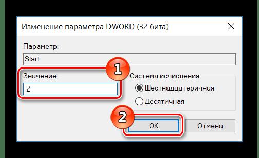 Изменение параметра DWORD реестр