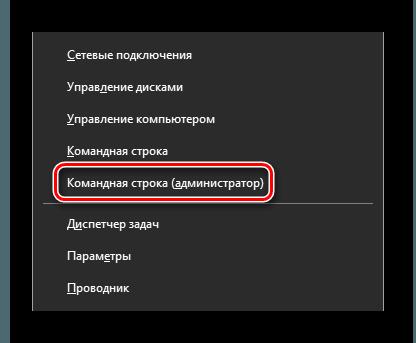 Меню Командная строка Администратор