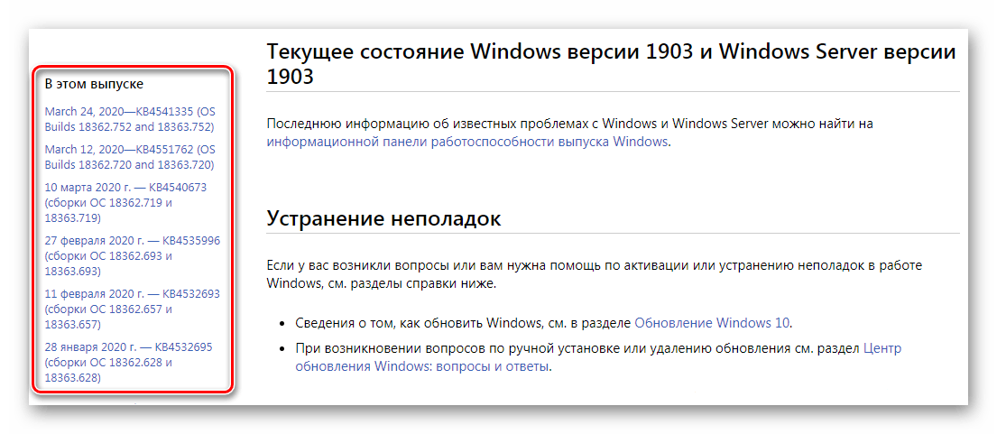 Обновления Windows 10 KB