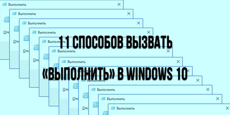 «Выполнить» в Windows 10