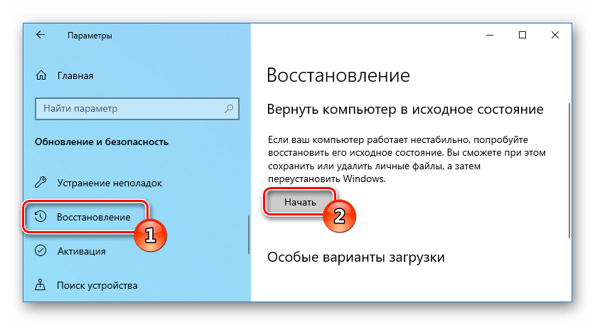 Параметры Восстановление Windows 10
