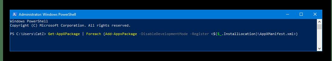 PowerShell команда сброса приложений