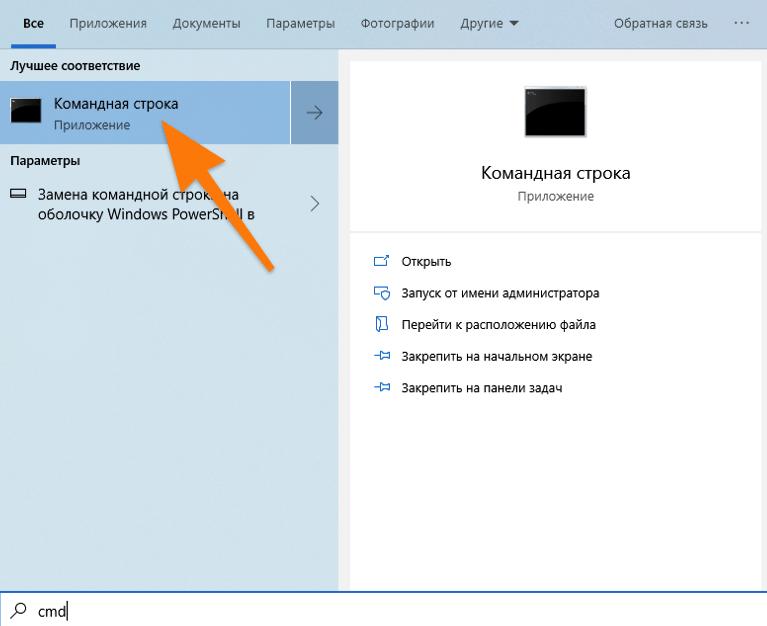 Результат поиска в Windows 10