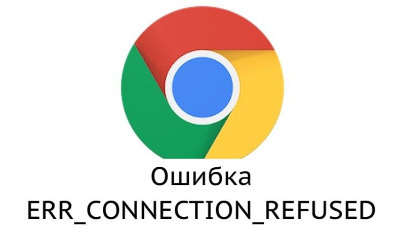 Как исправить «ERR_CONNECTION_REFUSED» в Google Chrome