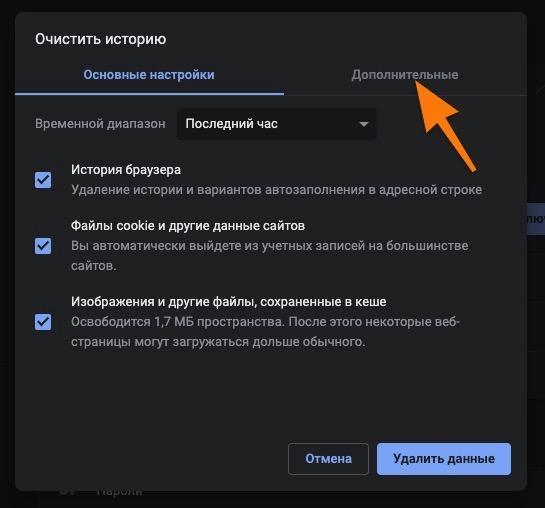 Интерфейс очистки истории в Chrome