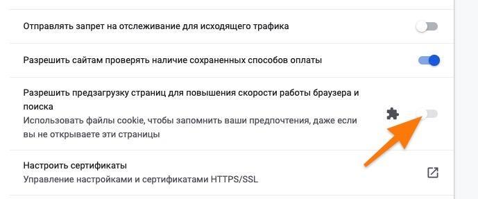 Настройки приватности в Google Chrome