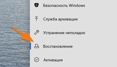 Боковая панель в настройках Windows 10