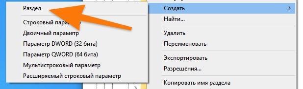 Контекстное меню управления разделами в реестре
