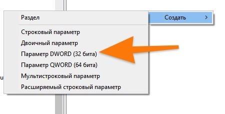 Контекстное меню управления параметрами в реестре
