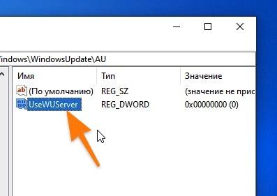 Параметры в папке WindowsUpdate