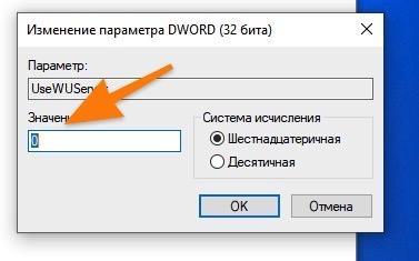 Настройки параметра в редакторе реестра