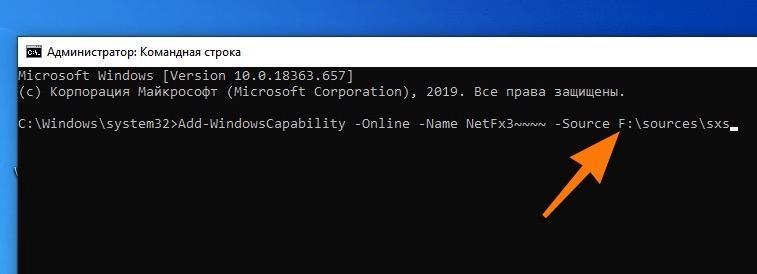 Команда для установке компонента NetFx3