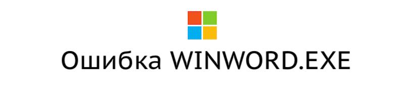 Ошибка WINWORD.EXE в Windows 10