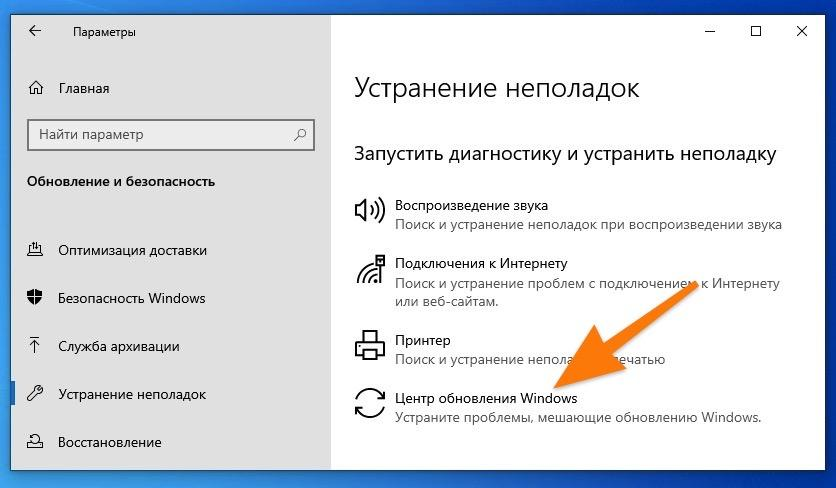 Центр устарнения неполадок Windows