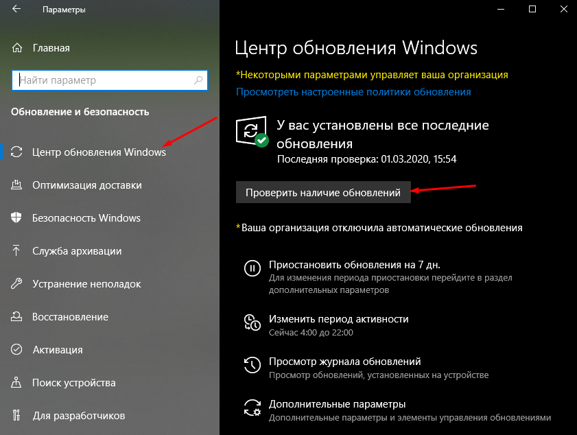 Как устранить проблему с Магазином Windows обновлением системы