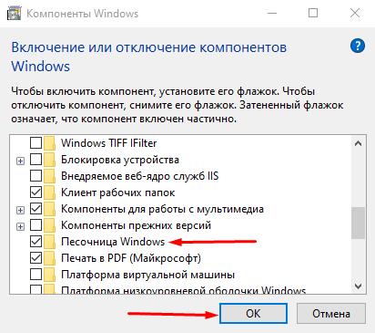 Включение Песочницы через «Компоненты Windows»