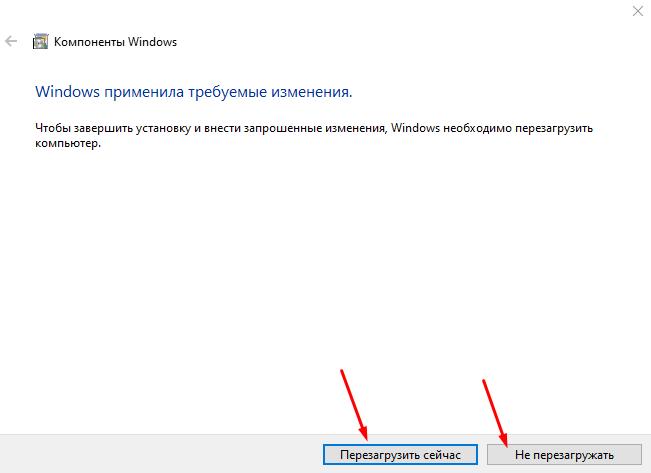 Завершение установки Песочницы в Windows 10