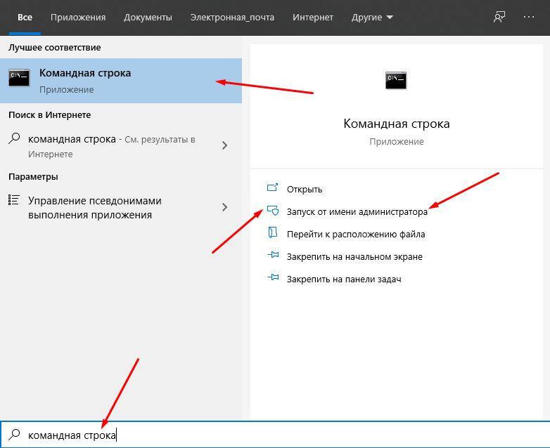 Как открыть «Командную строку» с правами администратора и включить Windows Sandbox