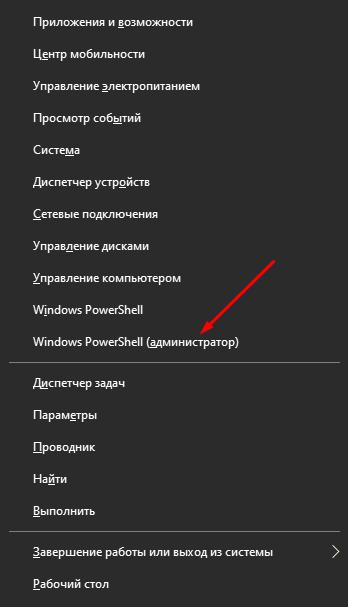 Как запустить песочницу в Windows 10 с помощью PowerShell