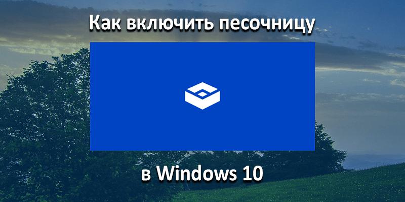 Песочница в Windows 10