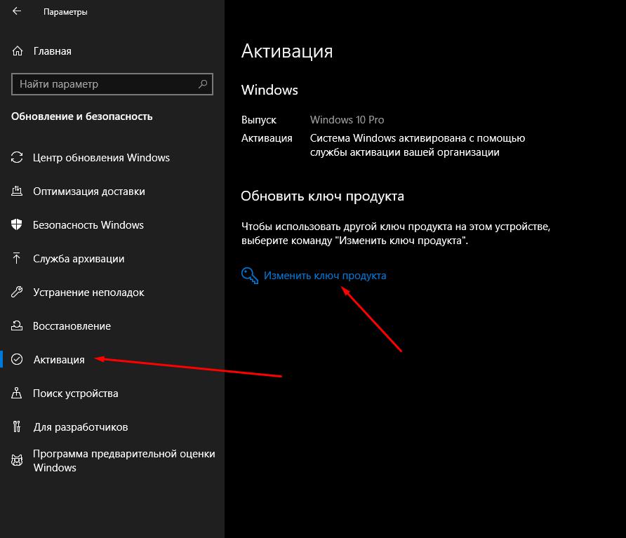 Как устранить ошибку 0x803fa067 в Windows 10 вводом лицензионного ключа
