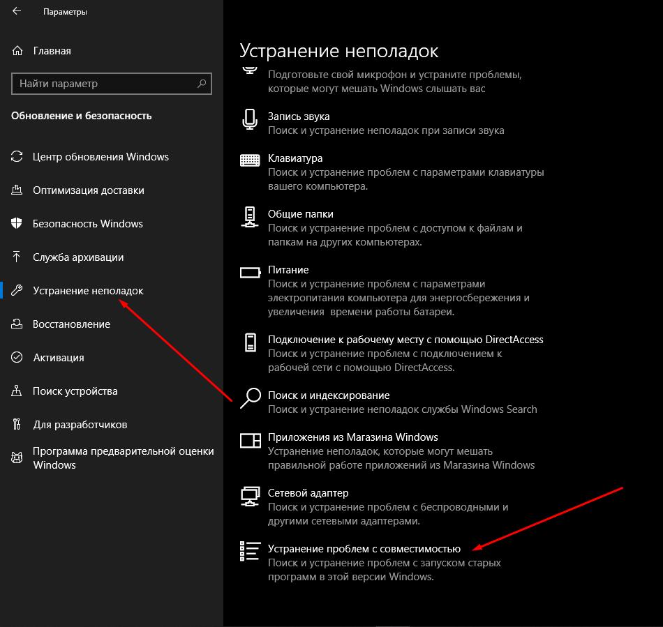 Запуск средства устранения неполадок для исправления ошибки 0x803fa067 в Windows 10