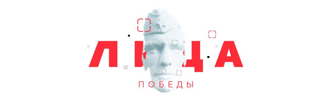 Лица Победы Mail.ru