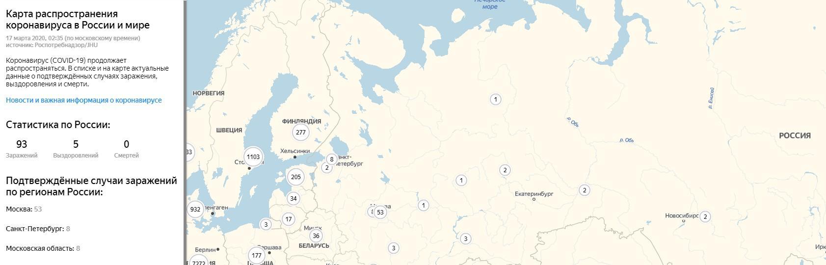 Яндекс Карты короновирус