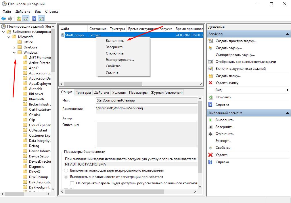 Устранение ошибки 0x800f0988 с помощью планировщика заданий