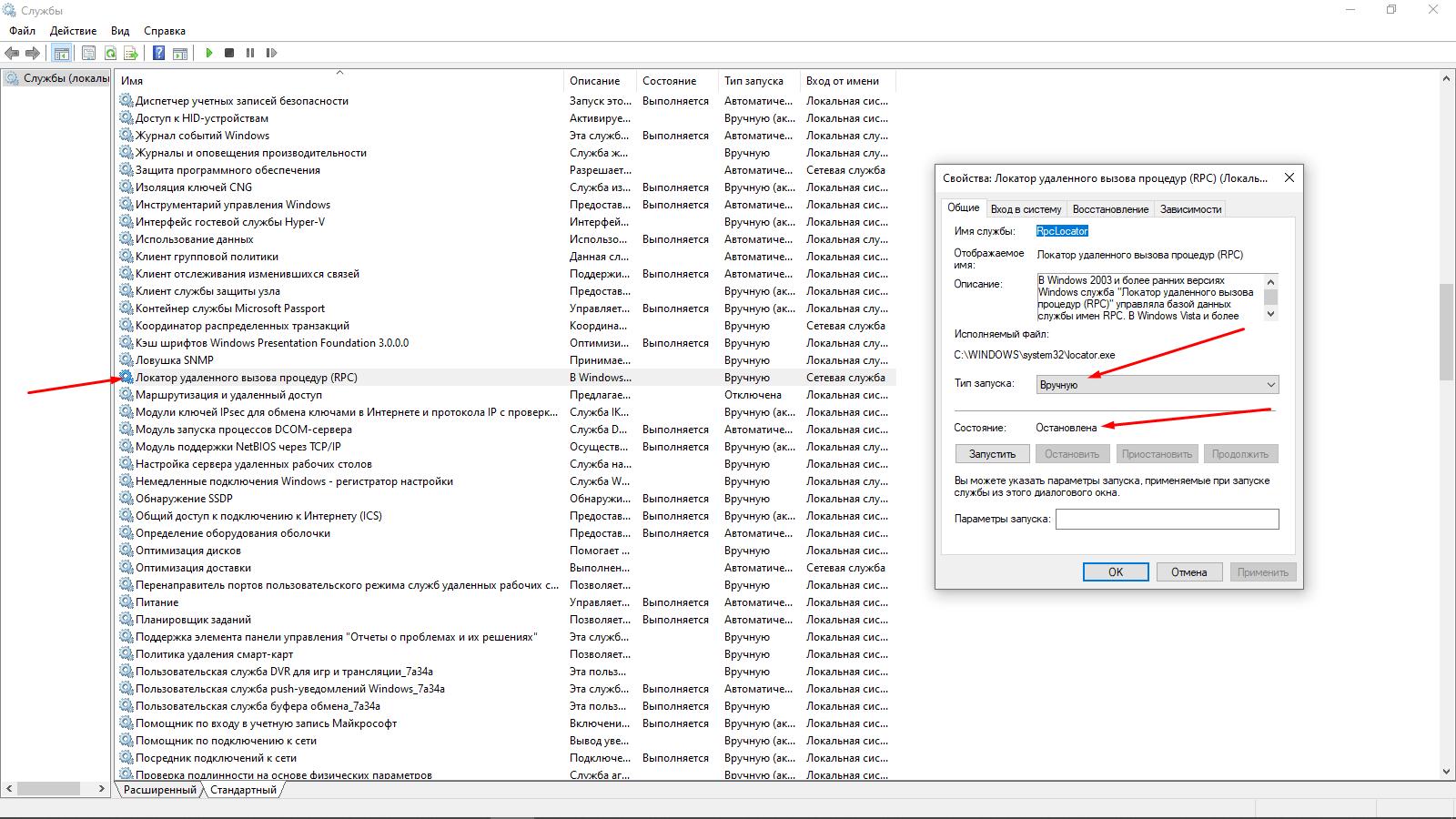 Проверка работы служб при появлении ошибки «Сервер RPC недоступен»