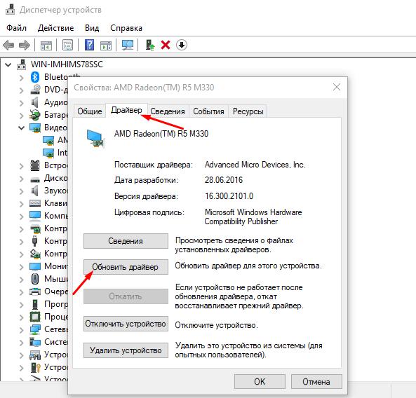 Обновление драйверов как способ устранения ошибки «Сервер RPC недоступен»