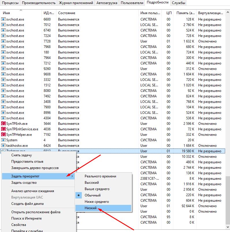 Изменение приоритета в работе процесса Tiworker.exe