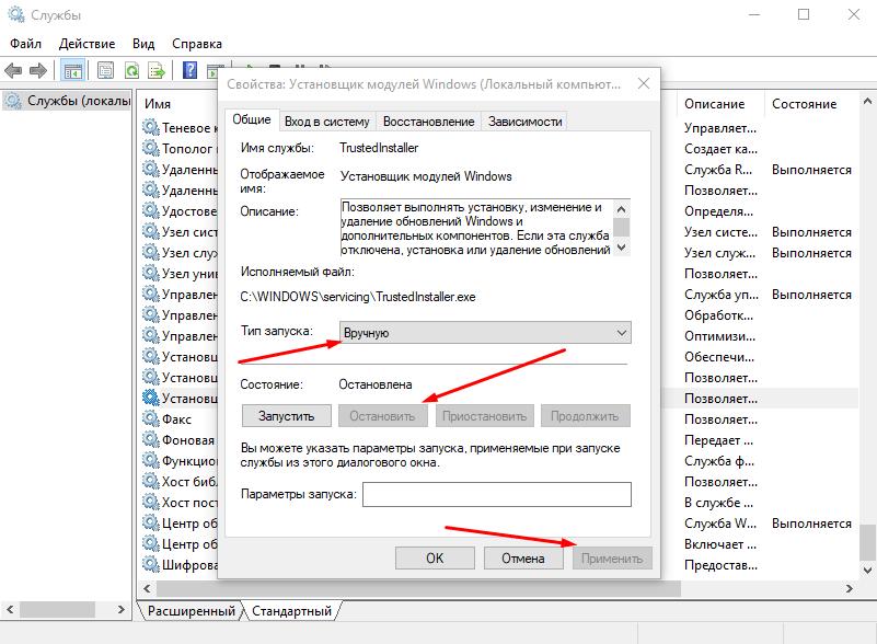 Отключение службы и устранение проблемы с перегрузкой процессора из-за Tiworker.exe