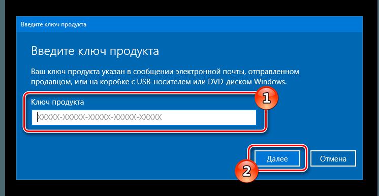 Введите ключ продукта Windows 10