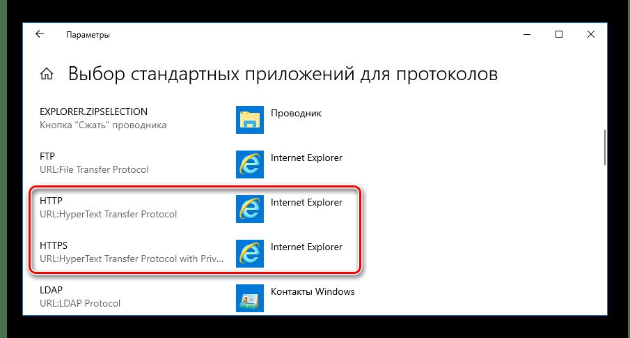 Выбор приложений для http и https