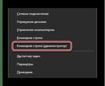 Windows 10 Меню Командная строка