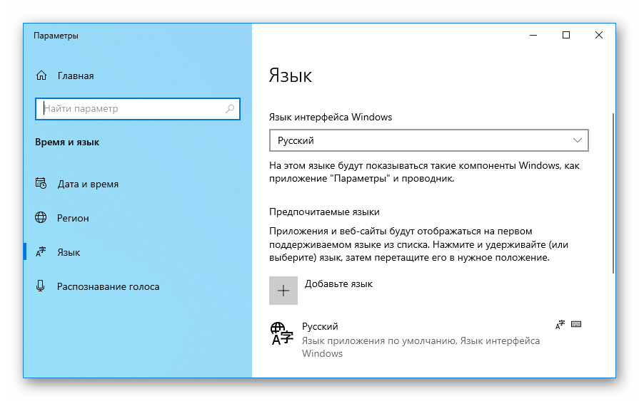 Язык Параметры Windows 10