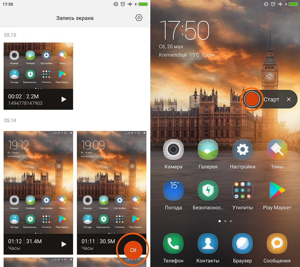 Запись экрана на Xiaomi