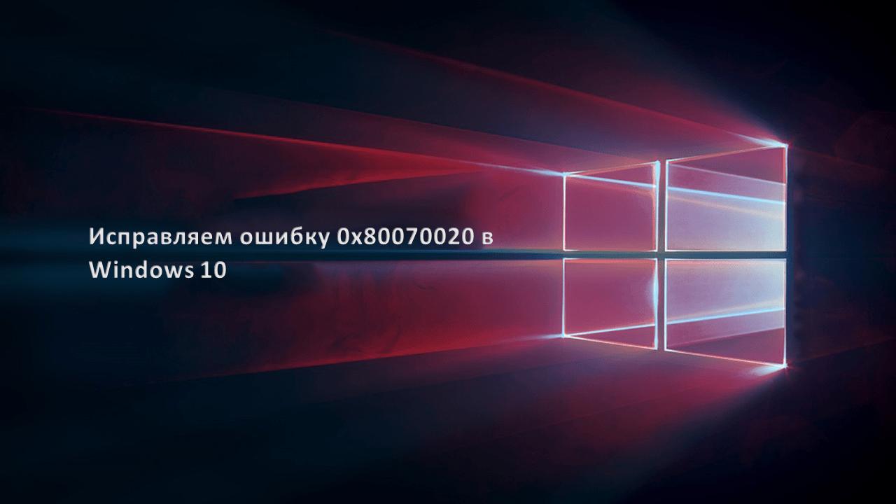 Исправляем ошибку 0x80070020 в Windows 10
