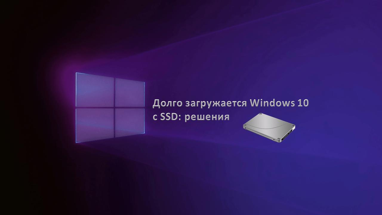 Долго загружается Windows 10 с SSD: решения